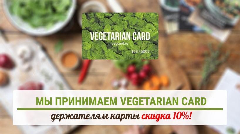 Карта вегетарианца